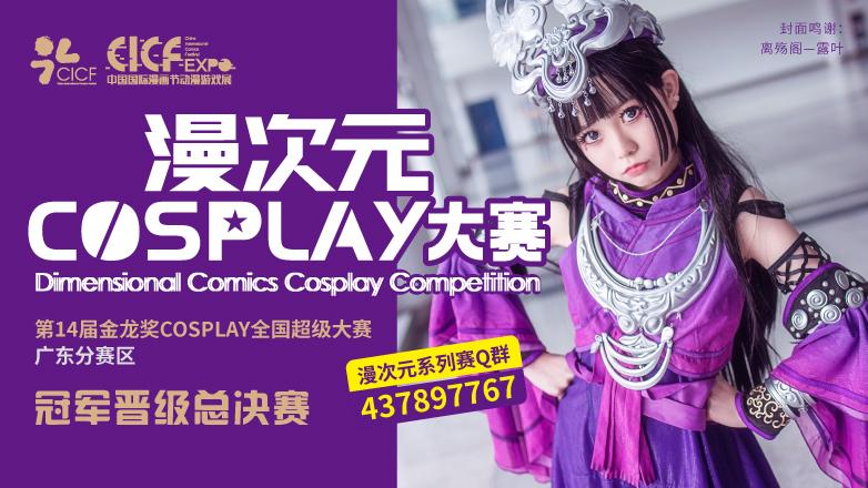 """初心不改,盛典再临!""""漫次元""""cosplay大赛再开!"""