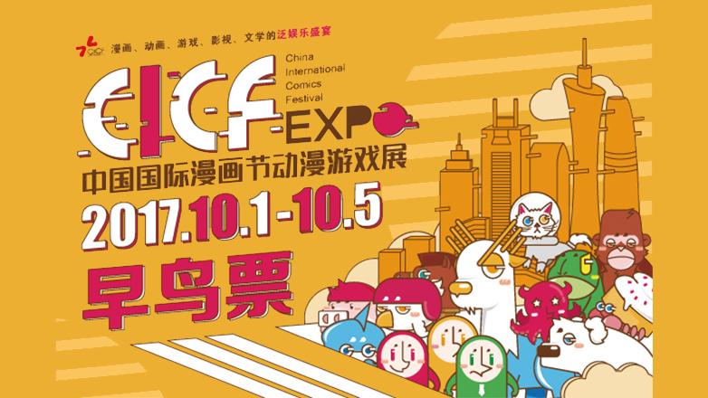 2017 CICF EXPO中国国际漫画节动漫游戏展, 预售早鸟票解禁!