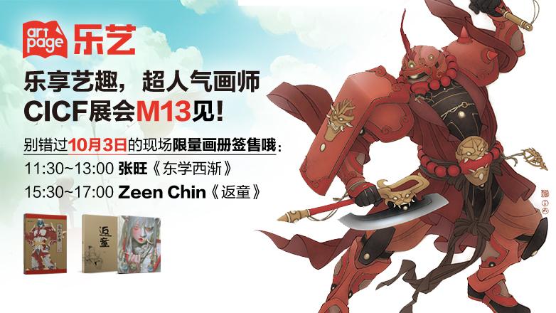 乐艺携两位超人气画师—张旺、ZeenChin加入国庆CICF
