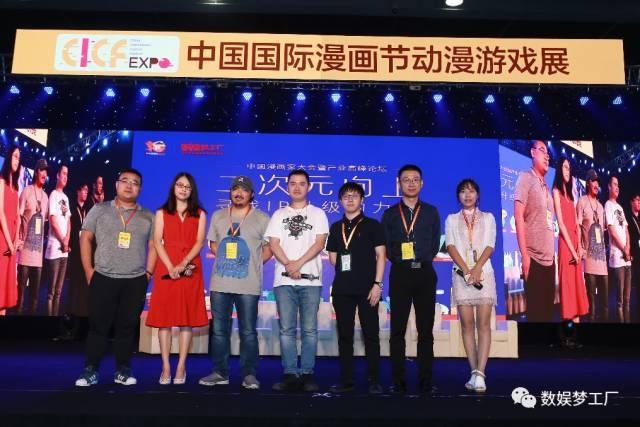 中国漫画家大会暨产业高峰论坛圆满结束