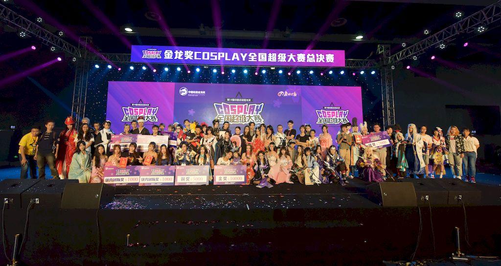 第十四届金龙奖COSPLAY全国大赛决赛官方视频新鲜出炉!!
