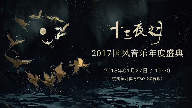 十三夜之月•2017国风音乐年度盛典震撼来袭!