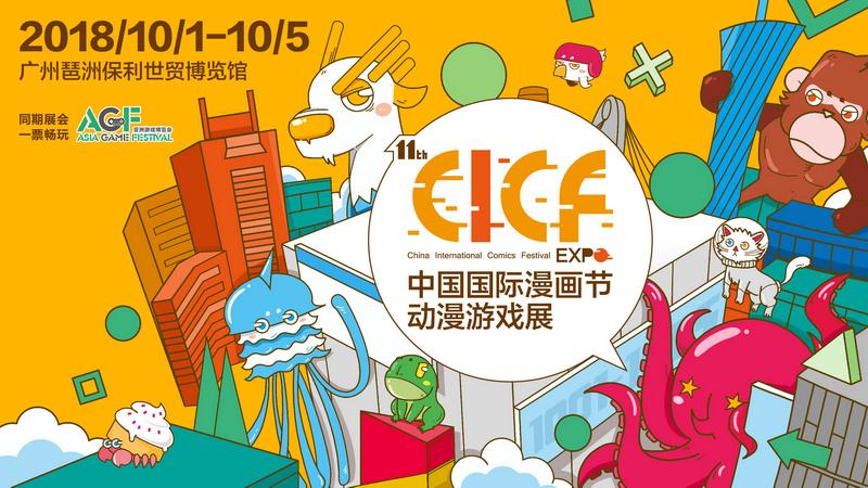 第11届CICF EXPO启动 ,新文娱主题五大展馆缔造漫展新时代