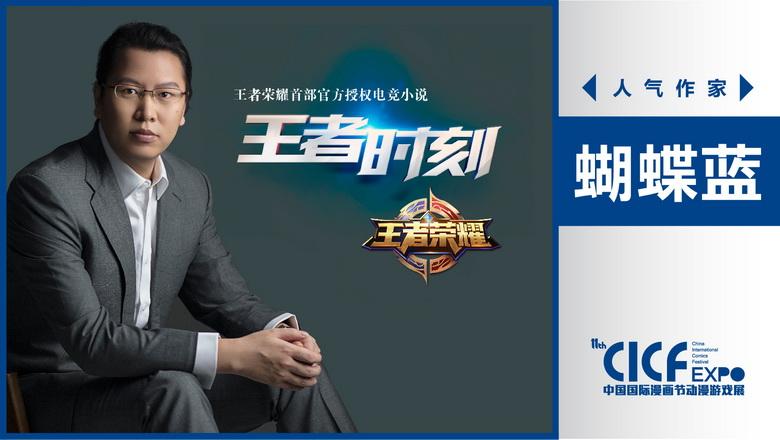 中国著名作家——蝴蝶蓝第三度出席CICF EXPO!