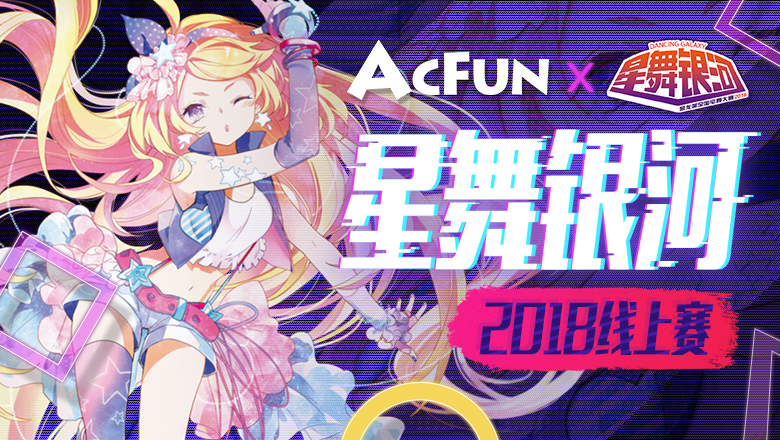 ACFUN × 星舞银河 2018线上赛
