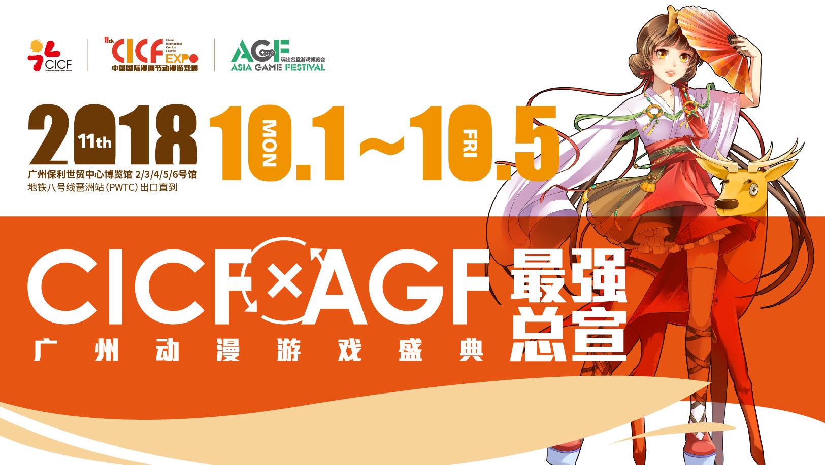 欢度国庆ACG大咖云集,华南最大型的泛娱乐动漫游戏盛典!