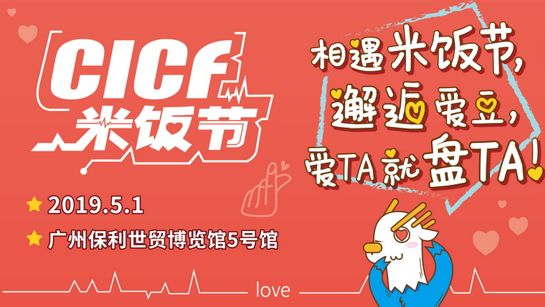 2019五一CICF米饭节,为爱豆劳动最光荣!