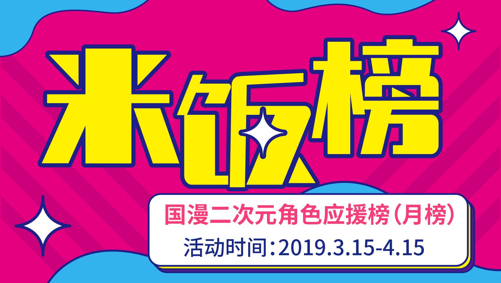 CICF米饭节近百位超人气角色参战,首创打榜玩法强势公布!
