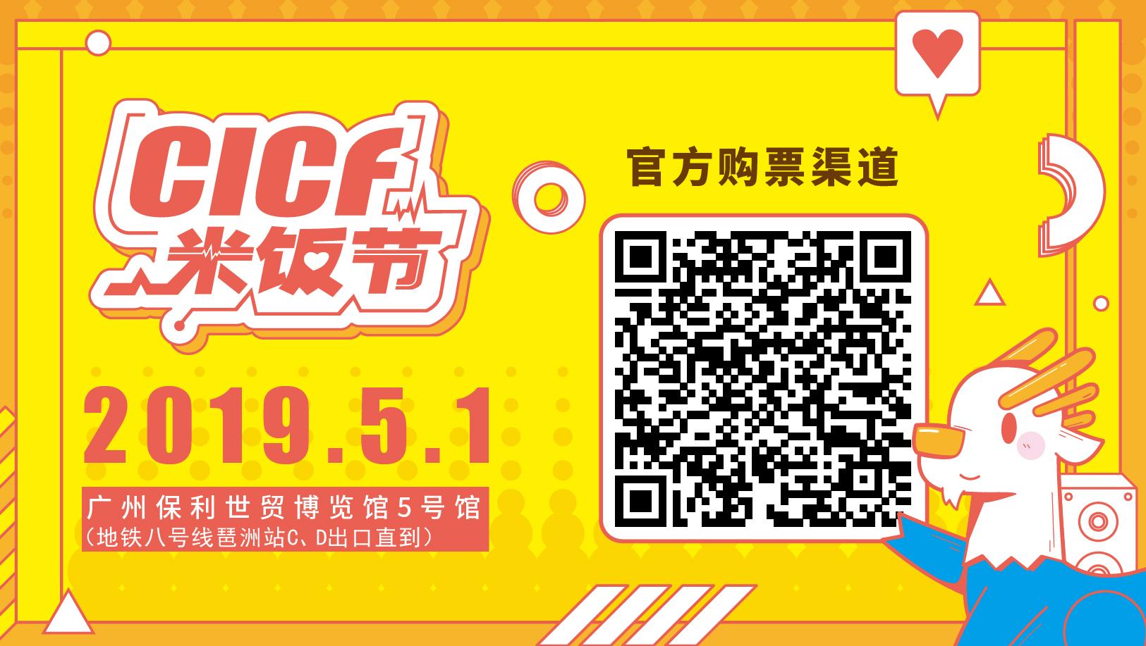 五一劳动节假期广州唯一ACG活动,CICF米饭节预售票开售!